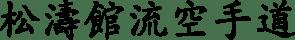 Schriftzeichen: Shotokan-Ryu Karate-Do